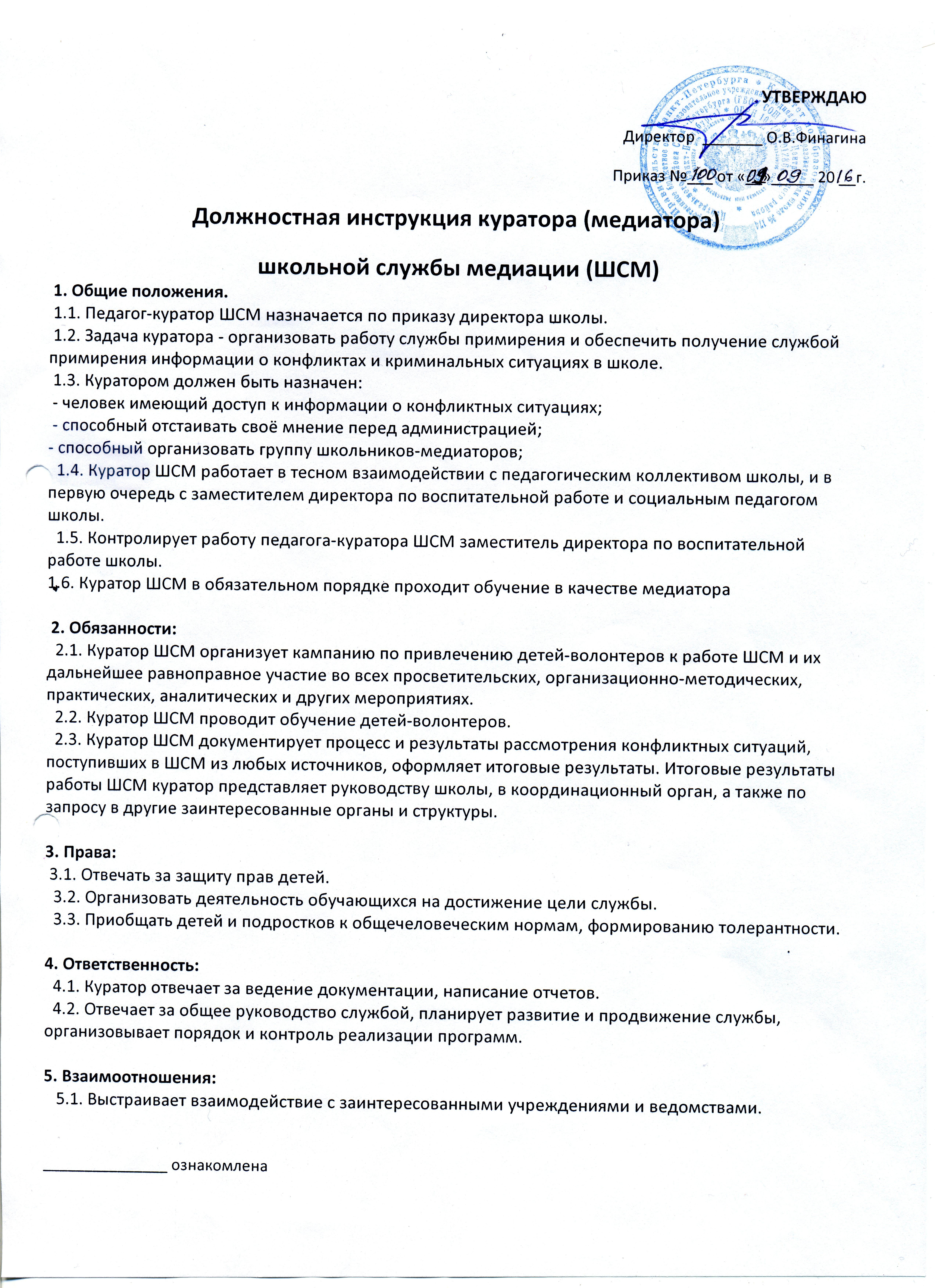 Должностная инструкция куратора учебной группы.